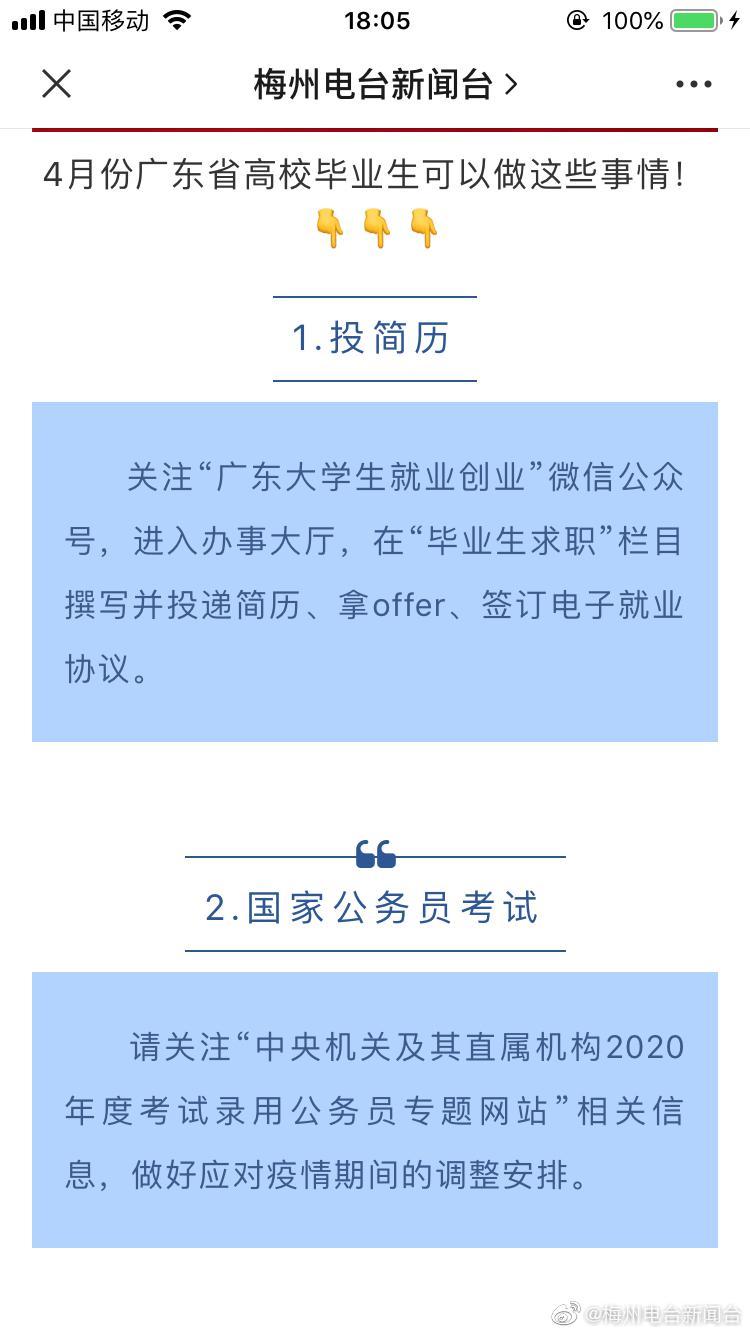 广东省高校毕业生注意啦!4月可以做这些事情