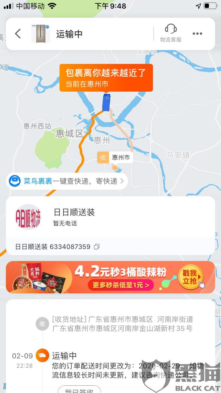 黑猫投诉:淘宝网天猫海尔官方旗舰店