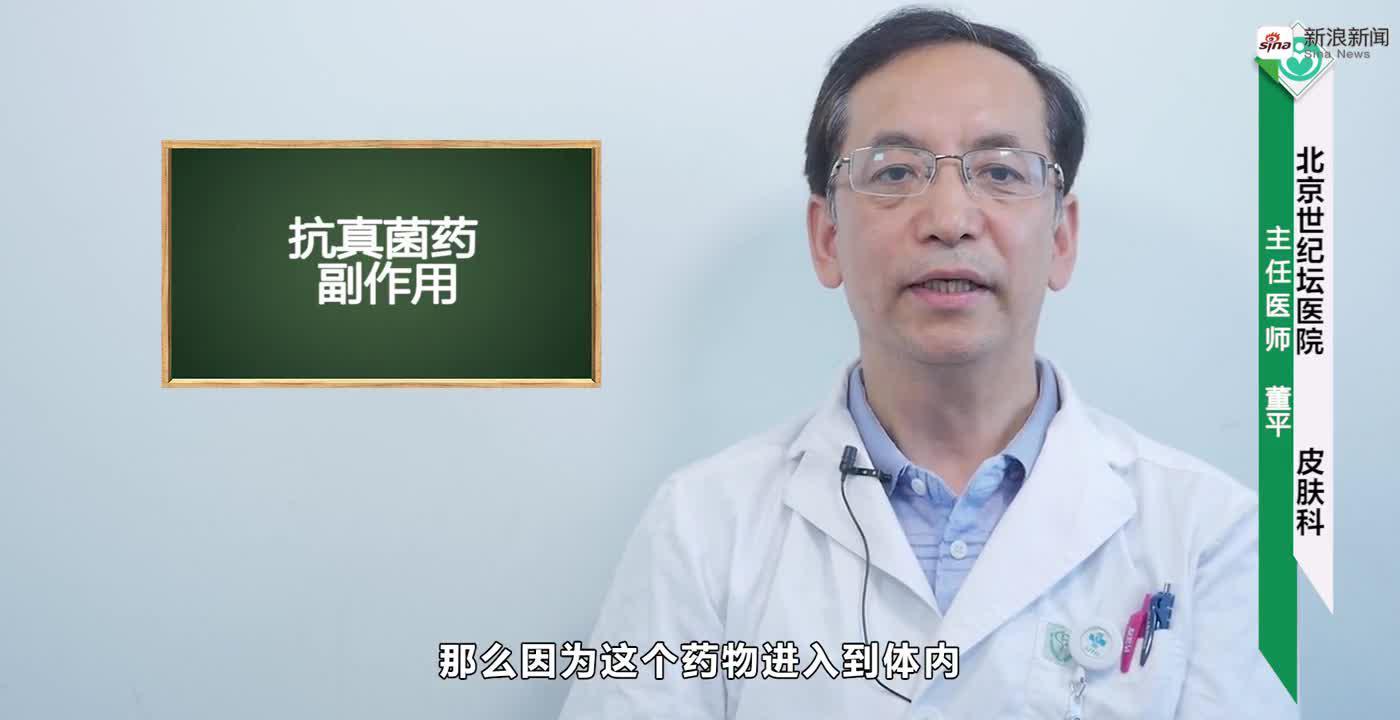 抗真菌药副作用