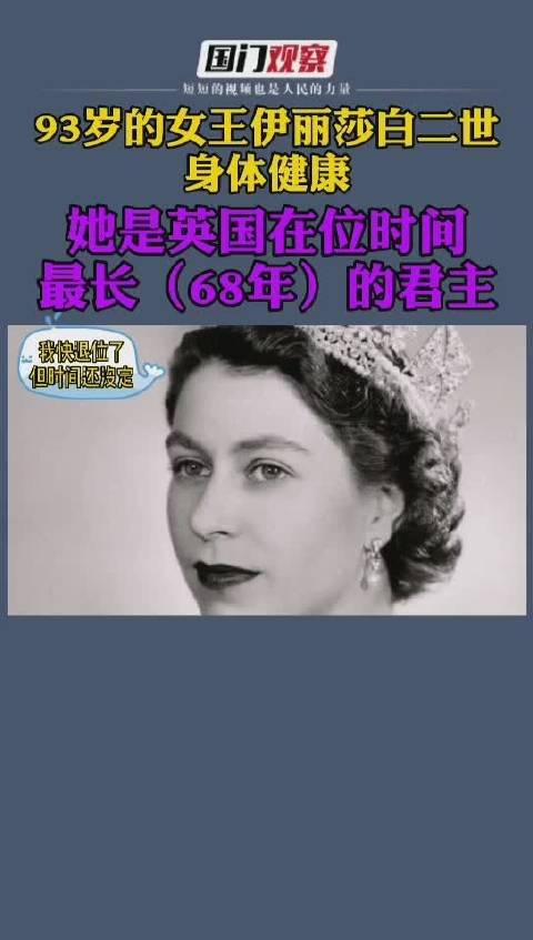 英国 年龄最大的王储一一查尔斯王子新冠病毒检测呈阳性,英国在位时