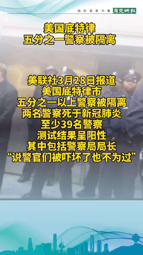 美联社:美国底特律五分之一警察被隔离