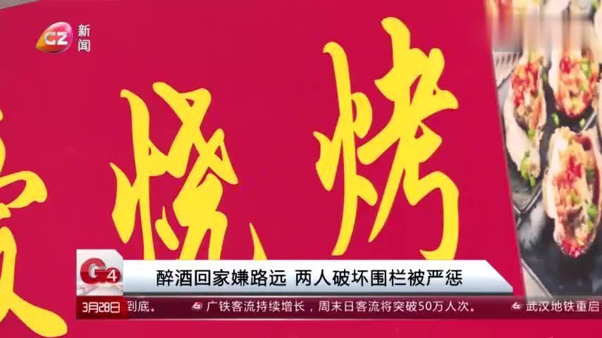 喝酒宿醉到天亮,广州两男子回家嫌路远,破坏围栏行为被严惩