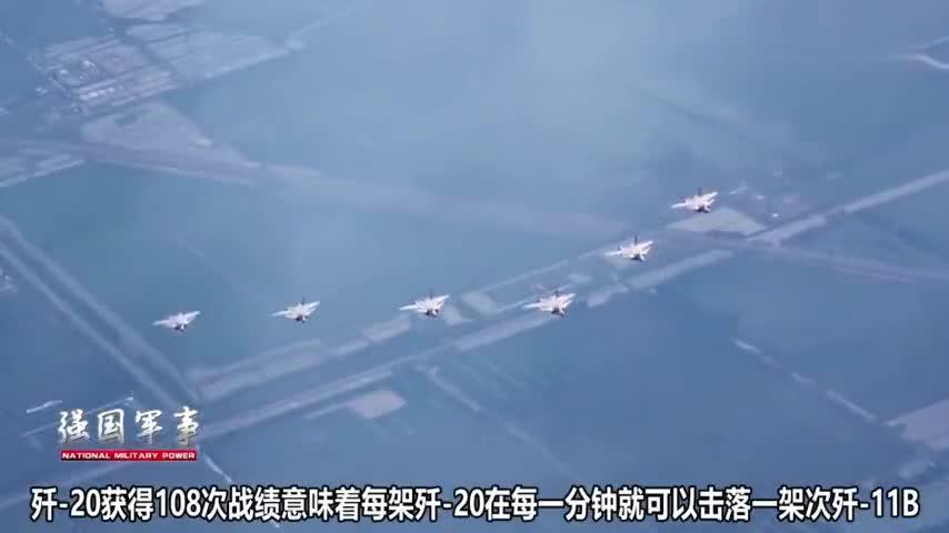 歼-20与歼-11B的对抗成绩首次被公开?