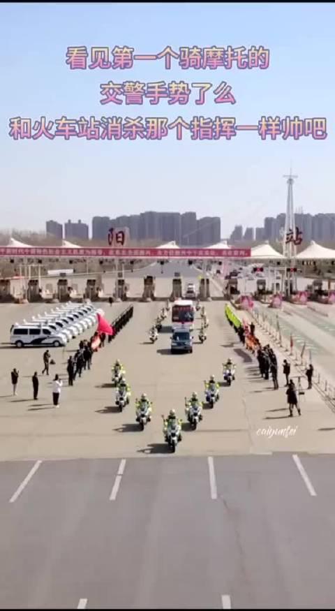 看见第一个骑摩托的交警手势了么。 和火车站消杀那个指挥一样帅吧 鬼