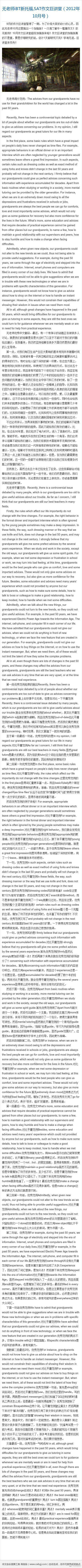 无老师iBT新托福,SAT作文巨讲堂(2012年10月号)