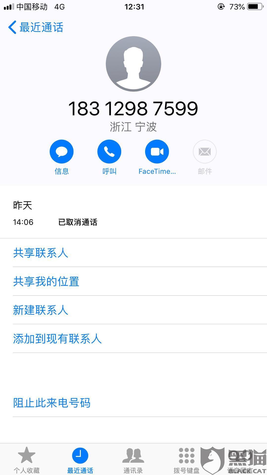 黑猫投诉:通过京东借钱在鄞州银行小闪贷,贷了一笔款,还款日3月27日。疫情期间因失去工作收