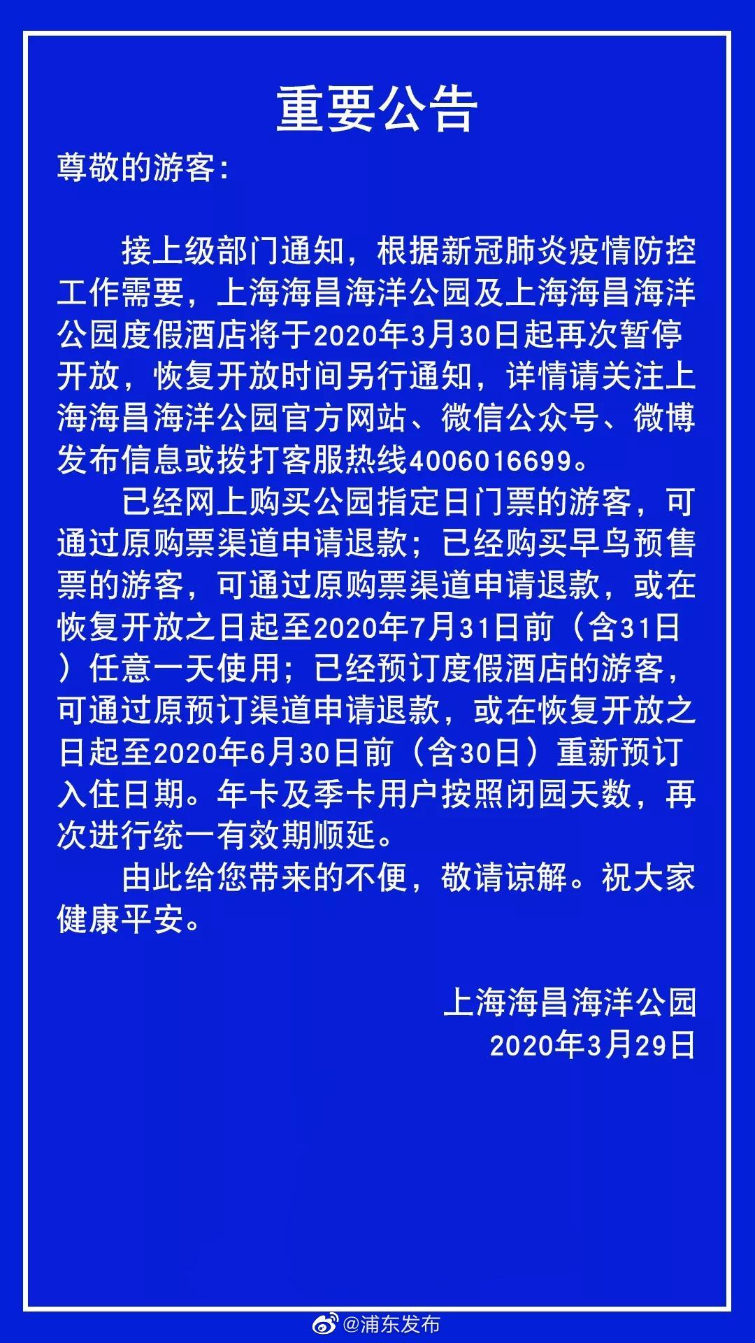 公告:上海海昌海洋公园及公园度假酒店3月30日起暂停开放