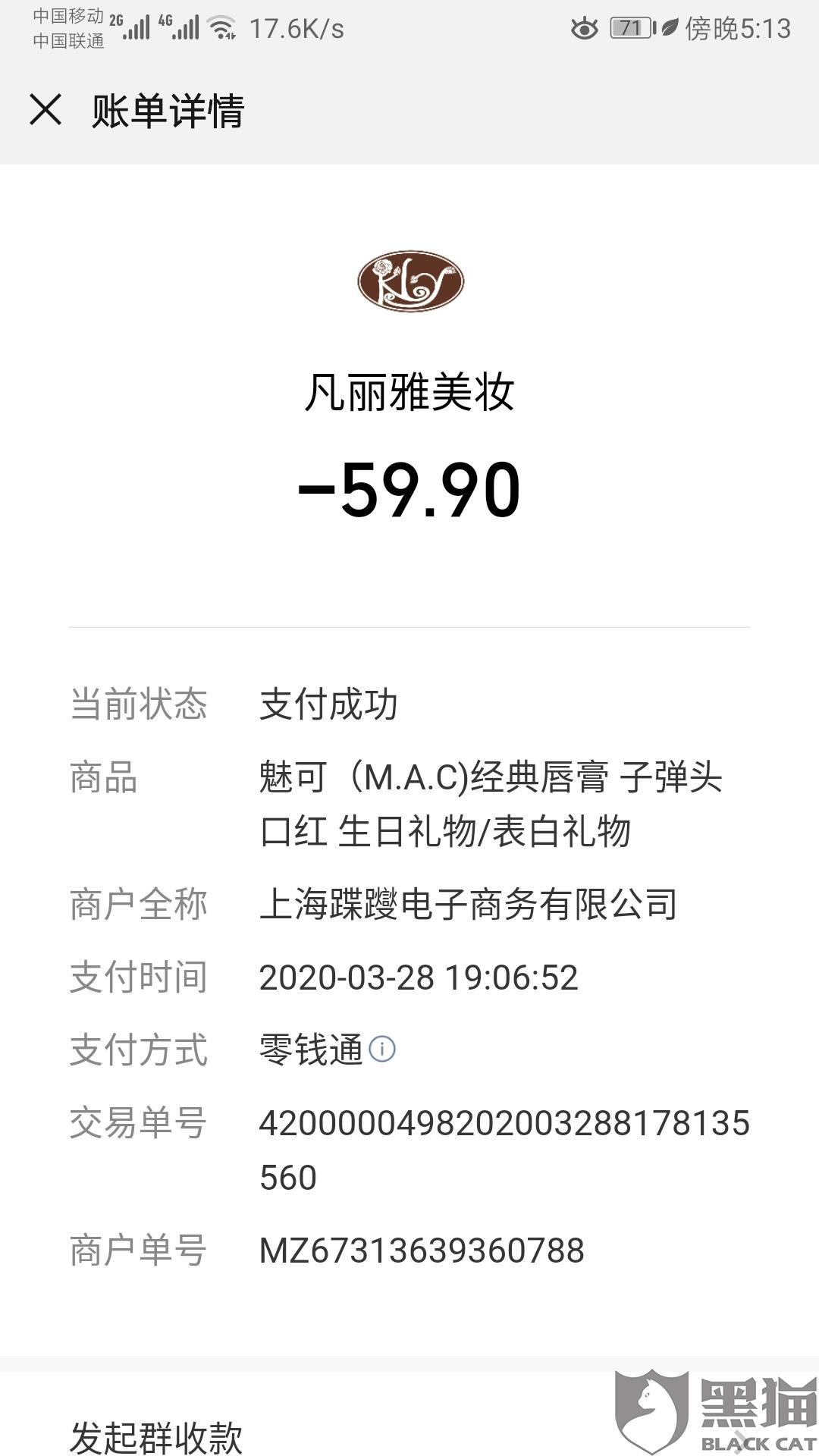 黑猫投诉:昨天从微信凡丽雅美妆小程序购买化妆品,购买24小时左右小程序被封,钱没有退回!