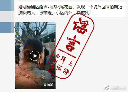 上海杨浦凤城花园出现输入病例?谣言!