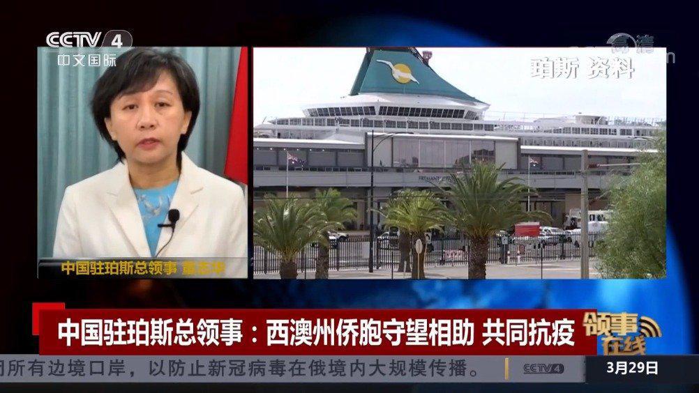 中国驻珀斯总领事:西澳州侨胞守望相助