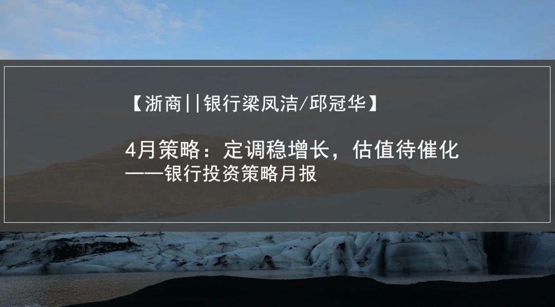 【浙商||银行梁凤洁/邱冠华】4月策略:定调稳增长,估值待催化