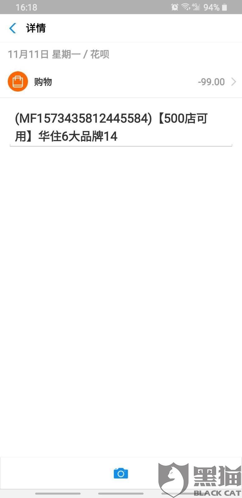 黑猫投诉:华住官方微客服用时22小时解决了消费者投诉