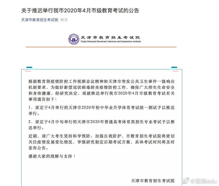 天津推迟中考体育测试 天津推迟高考体育类招生考试时间