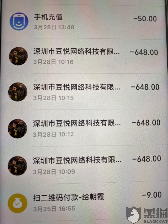 黑猫投诉:深圳市豆悦网络科技有限公司旗下微信小程序,游戏:全民枪神边境王者诱骗五岁孩子消费