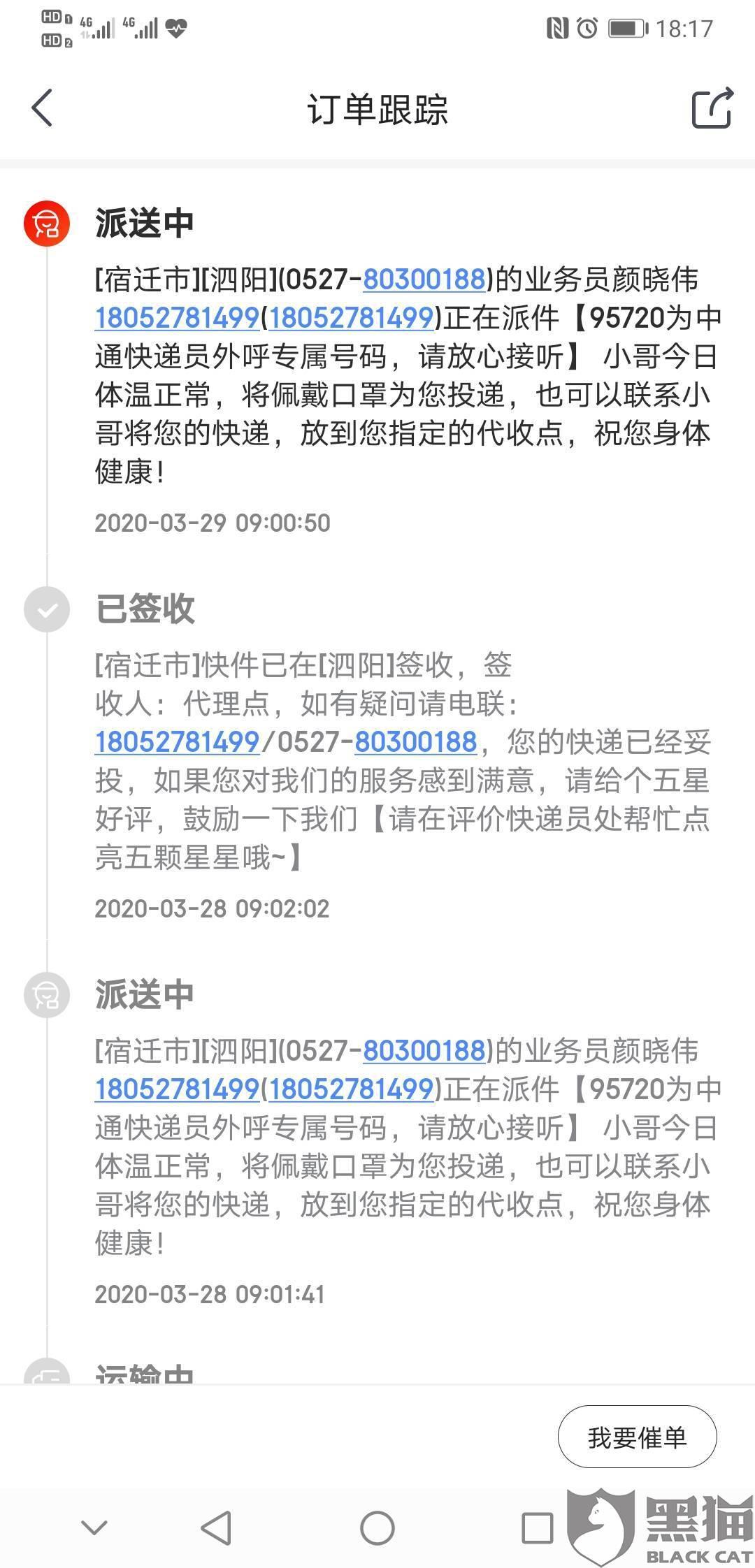 黑猫投诉:中通官方微博用时2天解决了消费者投诉