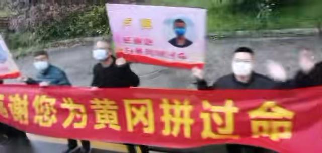 """""""感谢您为黄冈拼过命!""""黄冈市民举横幅向湖南医疗队员挥手道别"""