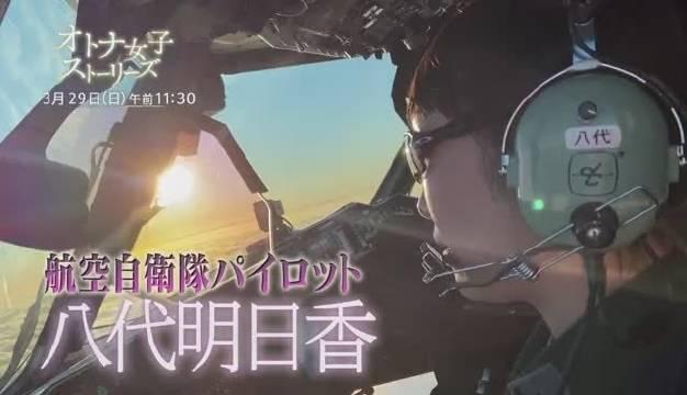 日本航空自卫队C-2大运女飞行员八代明日香