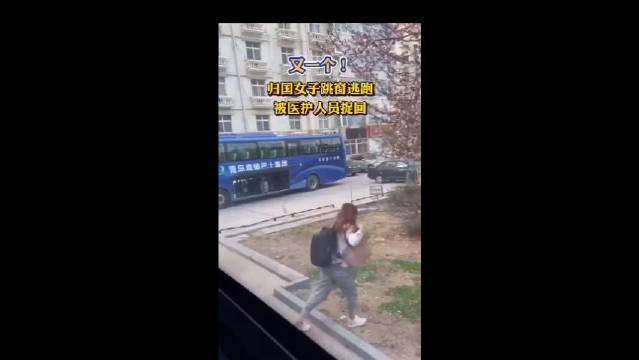 视频中逃跑的女子,是刚从德国回国,因为她体温一直在37.3度。刚刚卡