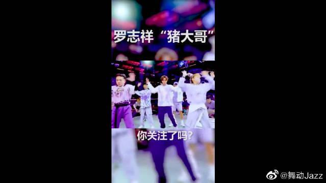 不愧是亚洲舞王罗志祥,跳舞还是一如既往炸燃全场!