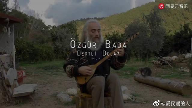 独自生活在自然中的土耳其民谣音乐人ÖzgürBaba