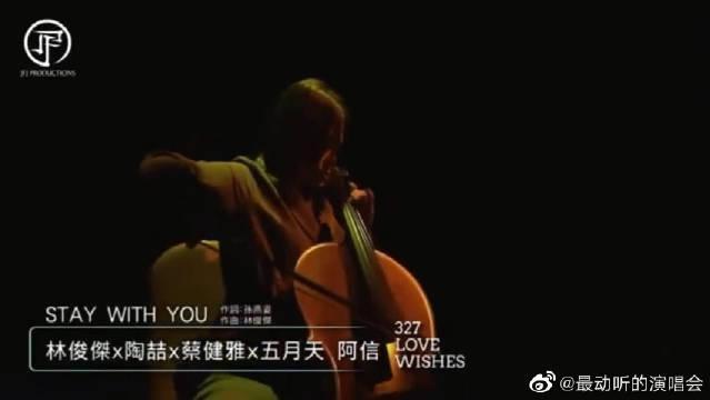 林俊杰327见面会直播,与蔡健雅、陶喆、阿信演唱《STAY WITH YOU》