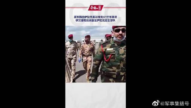 美军撤出伊拉克基尔库克K1空军基地