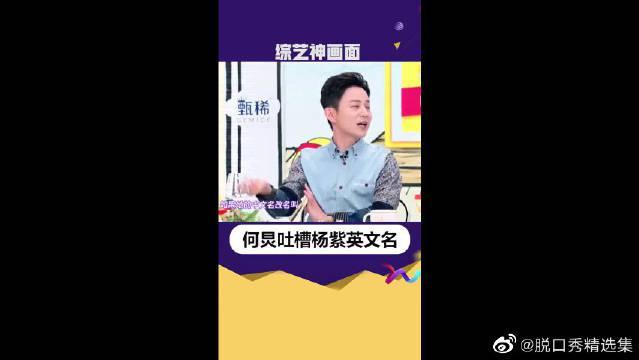 何老师吐槽杨紫的英文名,嘉尔听不下去了,什么名字我都喜欢