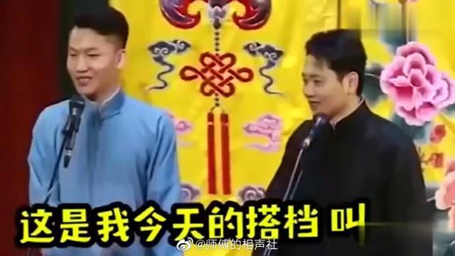 孟鹤堂刘筱亭 周九良 张九泰