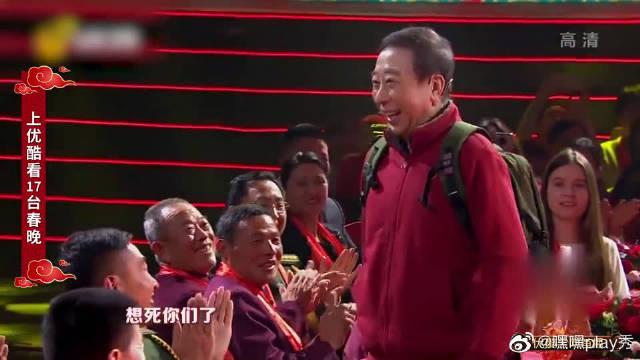 山东春晚:冯巩宋小宝王小利同台抖包袱