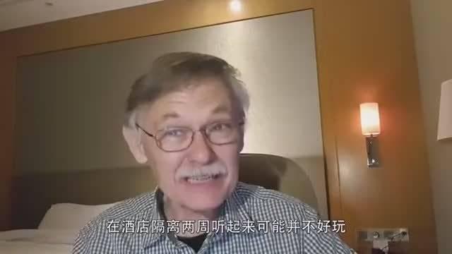 厦门大学潘维廉教授:我为什么一直坚信中国能战胜疫情?