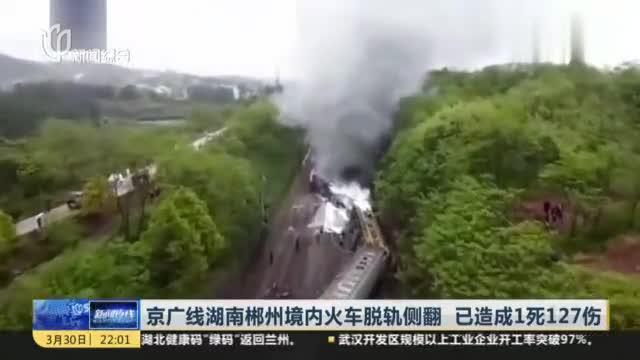 京广线湖南郴州境内火车脱轨侧翻,旅客被吓坏:我刚才经历了生死