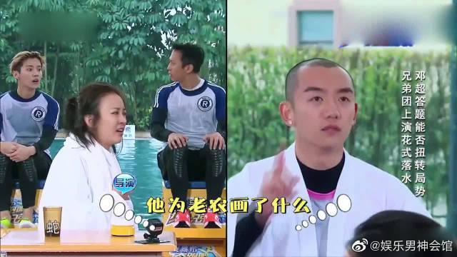 答题连对三次答案,王祖蓝等人一脸惊讶,简直是学霸附体