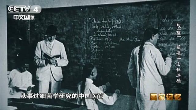 设计中国第一枚口罩、勇斗鼠疫、第一位诺贝尔奖提名的华人