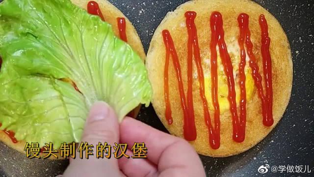 解锁汉堡新吃法!用馒头就可以制作的中式汉堡!