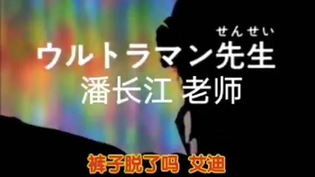 原来《爱迪奥特曼》一直唱的是中文歌……哈哈哈!