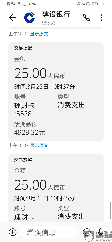 黑猫投诉:深圳迷你世界网络科技有限公司  诱导未成年人  消费