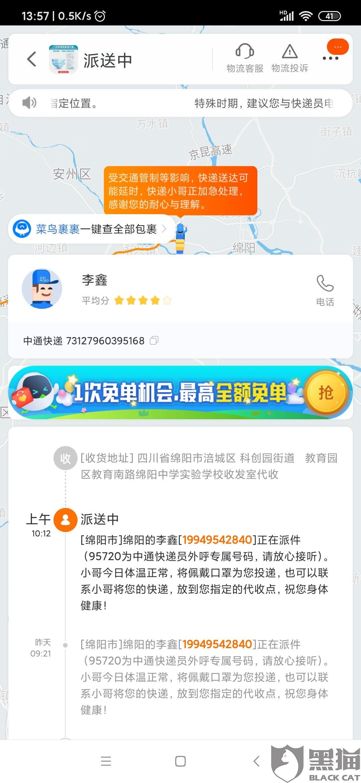 黑猫投诉:中通官方微博用时11小时解决了消费者投诉