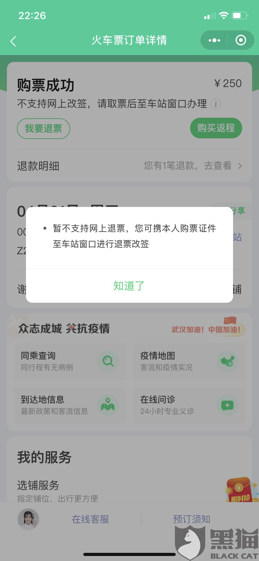 黑猫投诉:微信同城艺龙购买火车票不予退款