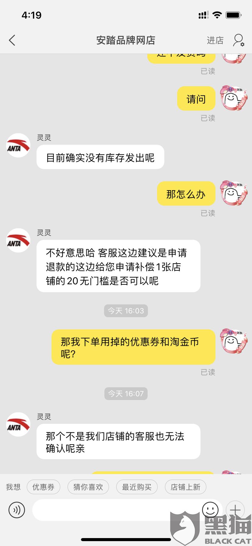 """黑猫投诉:淘宝""""安踏品牌网店""""不发货怀疑恶意刷单"""
