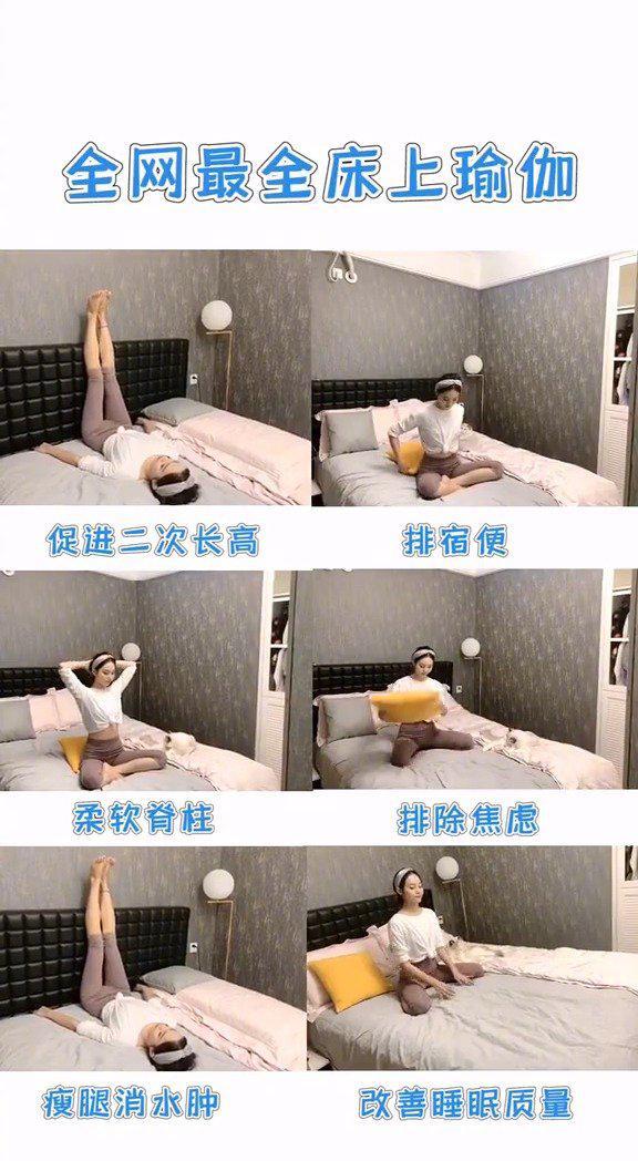 全网最全床上瑜伽,二次长高排宿便,还能消除水肿,打造易瘦体质哦!