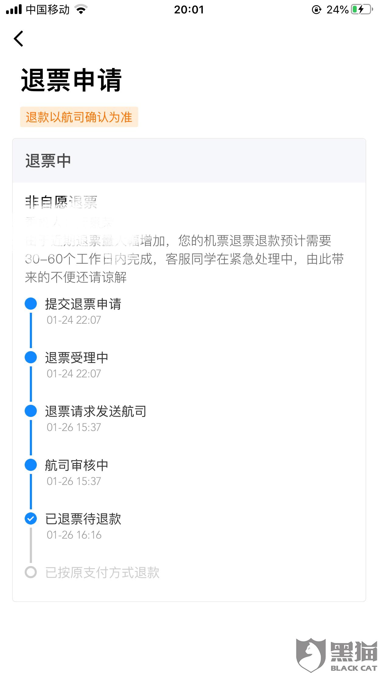 黑猫投诉:请海南航空尽快退机票款!!!