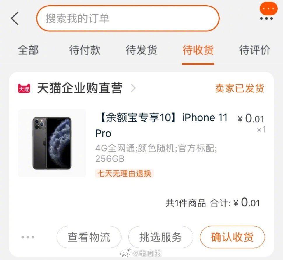 抽中了iPhone11 Pro的天选之子