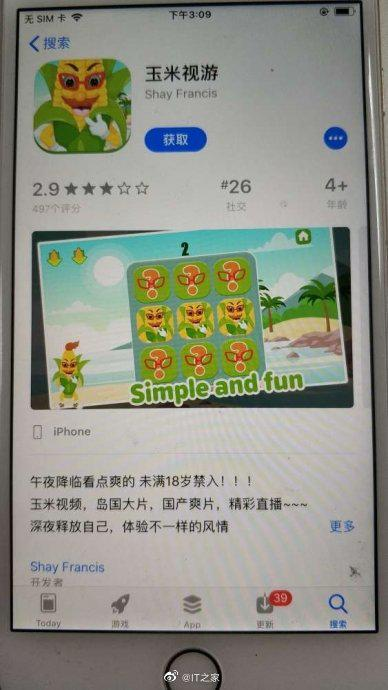 App Store出现色情应用《玉米视游》,社交榜排名27