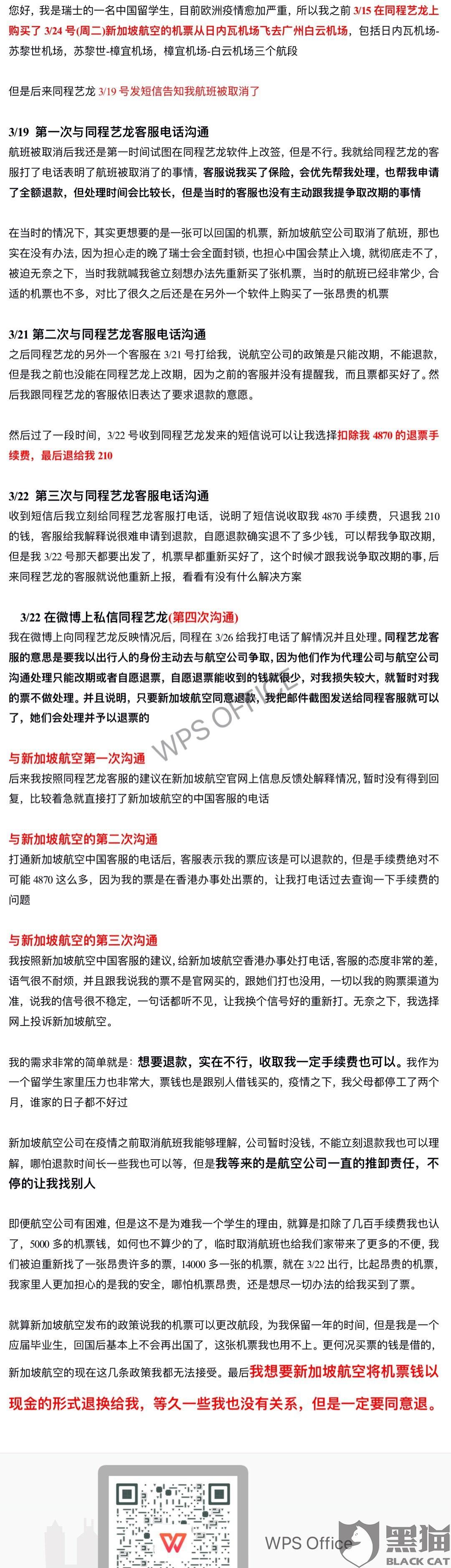 黑猫投诉:新加坡航空公司取消航班,但不予以合理退款,并向同程艺龙推卸责任