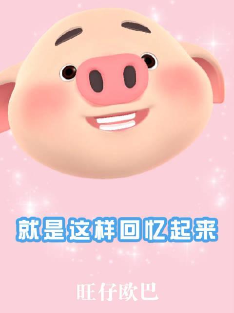 落枕的猪为大家带来一首《第一天》,祝大家天天开心