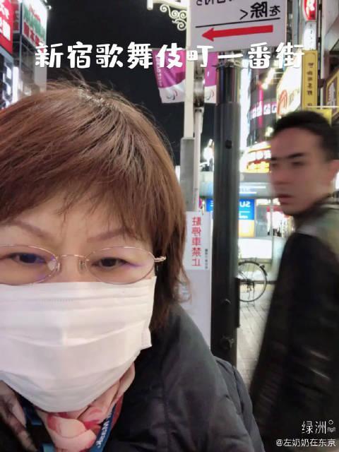 3月29日晚上左奶奶夜探东京新宿歌舞伎町一番街