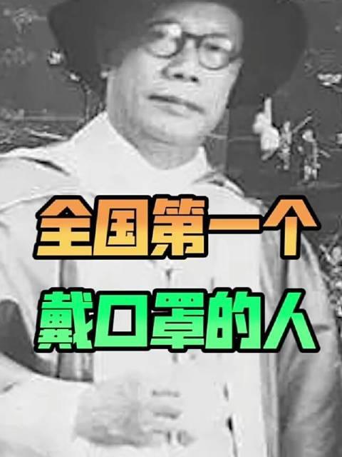中国第一个戴口罩的人,曾提名诺贝尔生理医学奖候选人,向他致敬