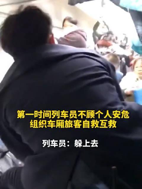 侧翻后列车员不顾个人安危,组织车厢旅客进行自救互救