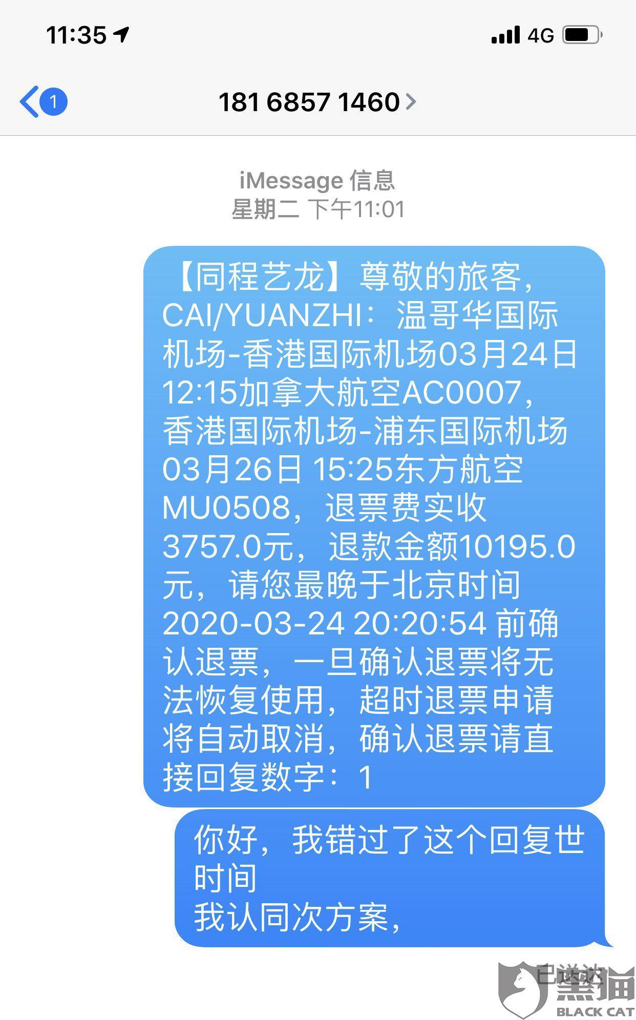 黑猫投诉:同程艺龙退票不退款