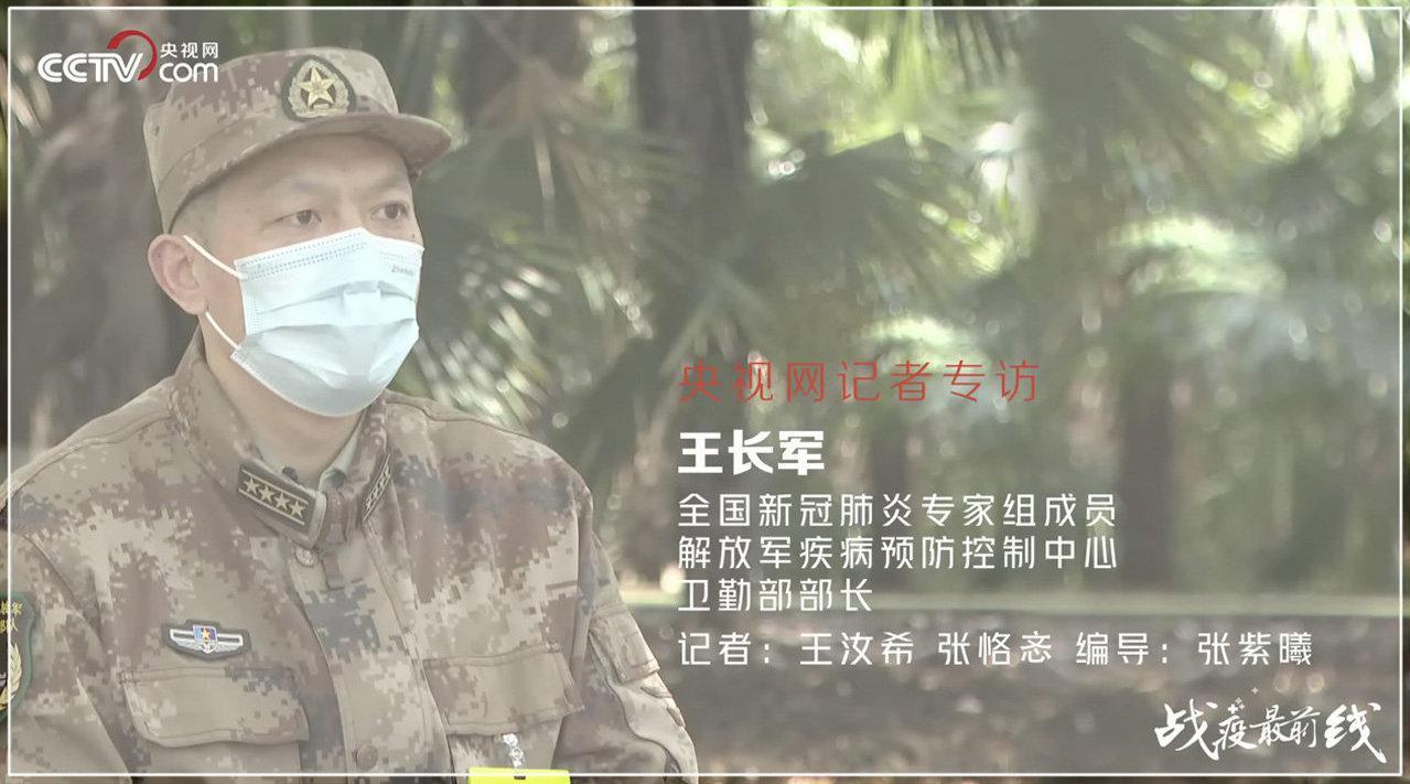 视频-院长说|王长军:国内疫情进入阵地战持久战